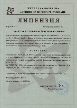 лицензия от АЯР